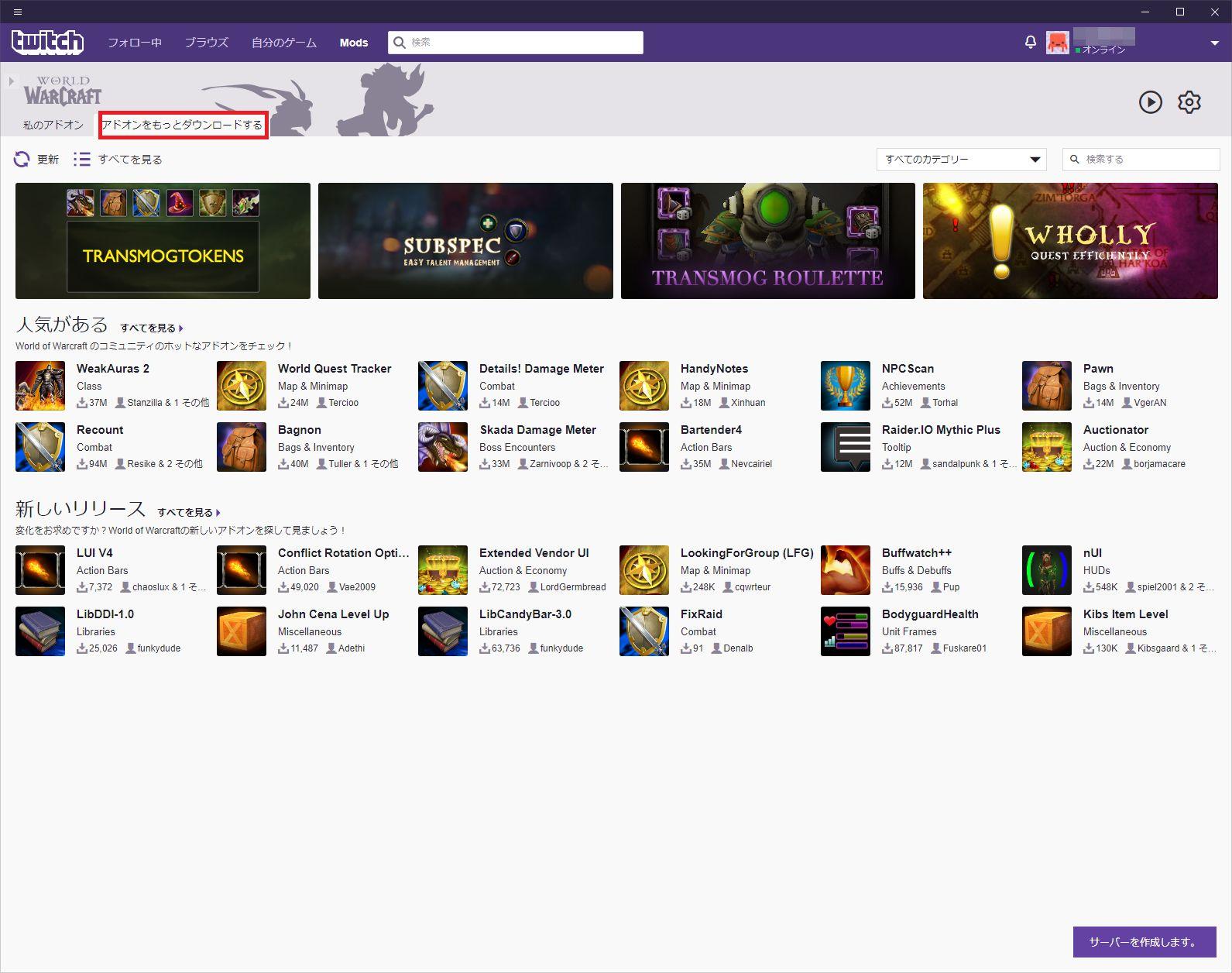 WoW] TwitchアプリがあればAddonsの管理がとても簡単で便利!